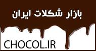 عمده فروشی انواع شکلات | شکلات ایرانی