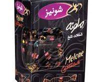 شکلات ایرانی شونیز