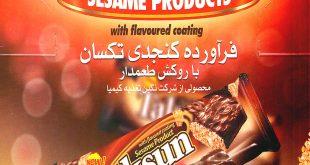 انواع شکلات تافی