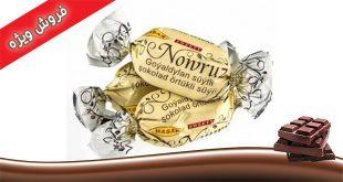قیمت عمده شکلات نوروز