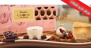 شکلات ایرانی پارمیدا
